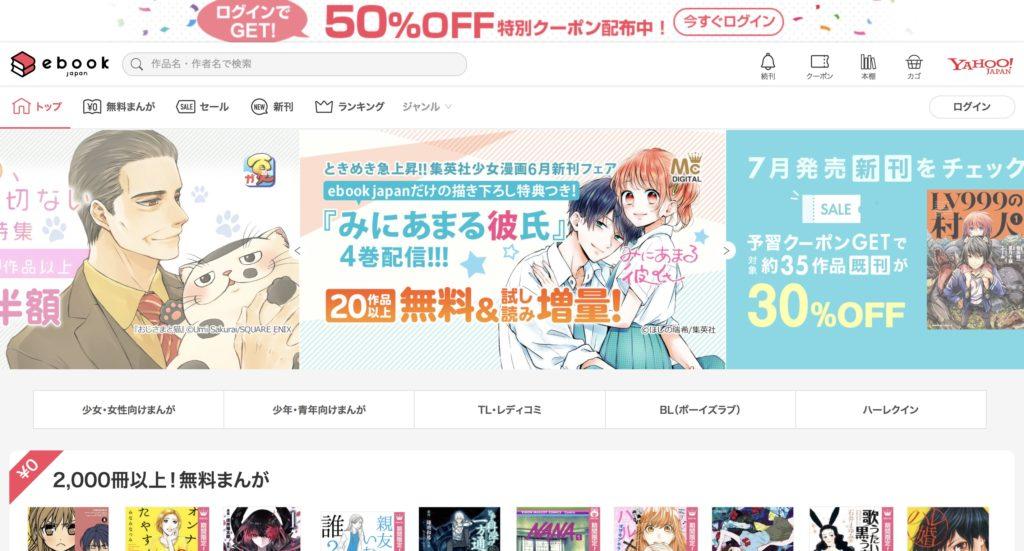 eBookJapanの実体験評価|875人に聞いた口コミ評判を徹底比較