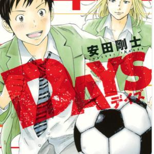 漫画|DAYS-デイズ-最新話【第316話】のネタバレ・感想!あらわれるエース!?