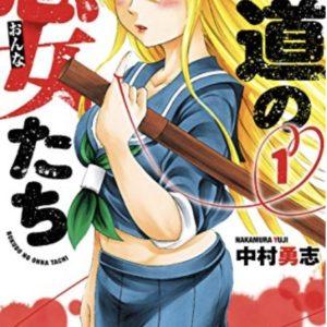 六道の悪女たち【第149話】のネタバレ・感想!椰子谷の恐怖