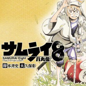 漫画|サムライ8【第19話】のネタバレ・感想!バトルロイヤル!?