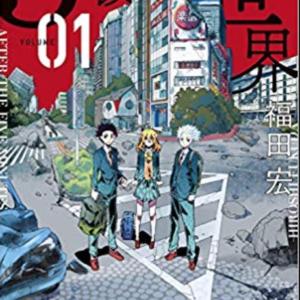 漫画|5分後の世界最新話【第66話】のネタバレ・感想!最終回!?