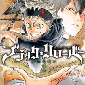 漫画|ブラッククローバー【233話】のネタバレ・感想!ユノが王子!?明かされたスペード王国の過去