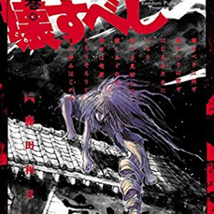 双亡亭壊すべし【第160話】のネタバレと感想!本体(カラダ)へ