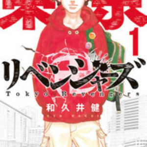 漫画|東京卍リベンジャーズ最新話【第138話】のネタバレ・感想!特別枠の男