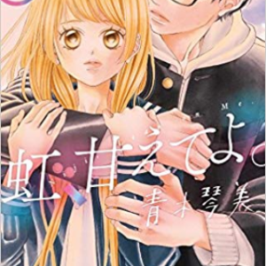 虹、甘えてよ。【第26話】ネタバレ・感想!桐生先生の悲しい過去