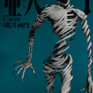 漫画「亜人」を全巻無料で読み放題|アプリや立ち読み情報も