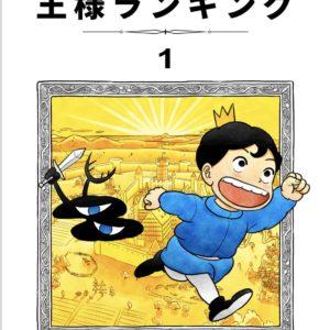 漫画|王様ランキング【第127話】のネタバレ・感想!