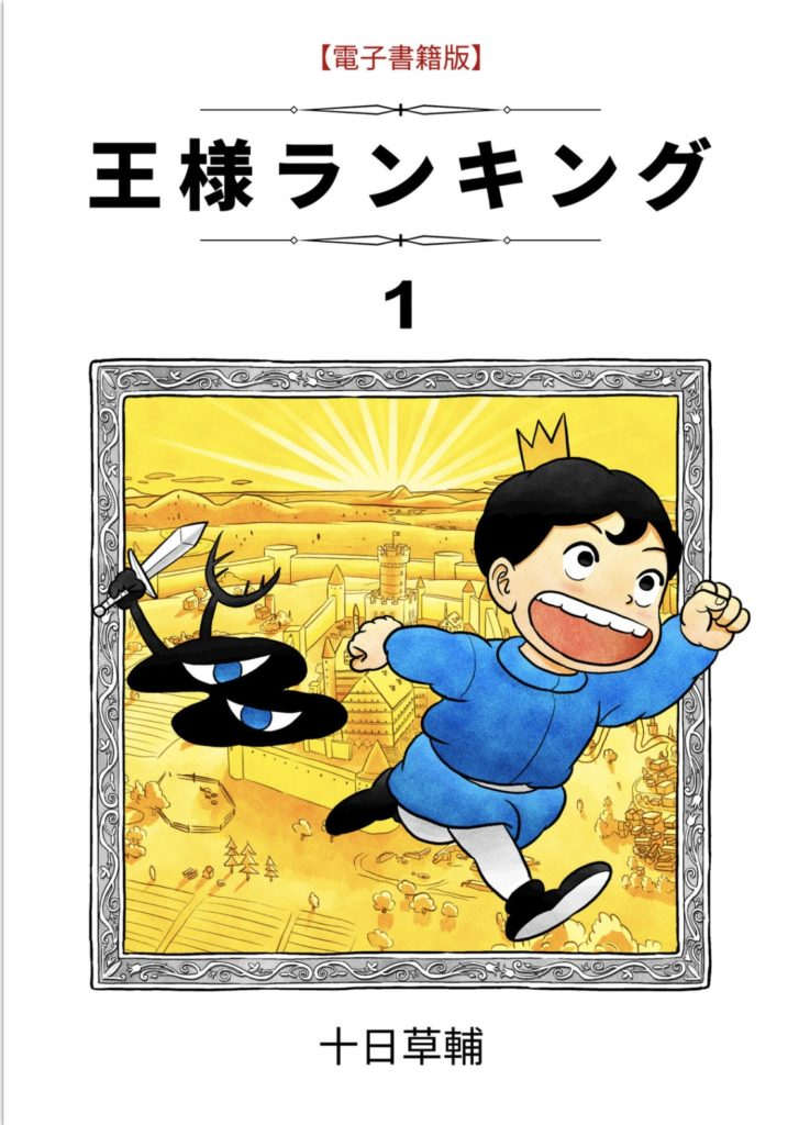 漫画|王様ランキング【第107話】のネタバレ・感想! | Comic theory