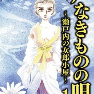 声なきものの唄~瀬戸内の女郎小屋~【42話】のネタバレ!チヌ、ついに瀬島と対面