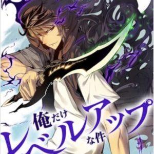 漫画|俺だけレベルアップな件【第95話】のネタバレ・感想!