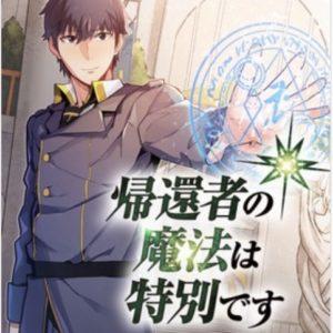 漫画|帰還者の魔法は特別です【第69話】のネタバレ・感想!
