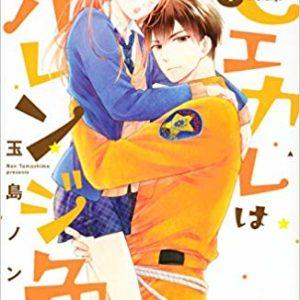 モエカレはオレンジ色【第33話】のネタバレ・感想!想定外のバレンタイン!