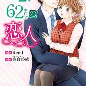 漫画「152センチ62キロの恋人」のネタバレ・感想!ぽっちゃり女子とイケメン上司の…