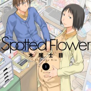 漫画「Spotted Flower(スポッテッドフラワー)」の好きな巻を全巻無料で読み放題|アプリや立ち読み情報も
