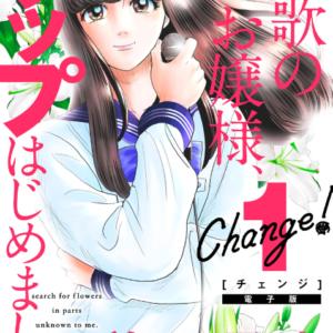 漫画「change!(作:曽田正人)」の好きな巻を全巻無料で読み放題|アプリや立ち読み情報も