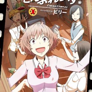 漫画「シネマこんぷれっくす!」の好きな巻を全巻無料で読み放題|アプリや立ち読み情報も