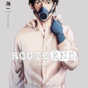 漫画「ROUTE END(ルートエンド)」の好きな巻を全巻無料で読み放題|アプリや立ち読み情報も