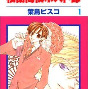 漫画「桜蘭高校ホスト部」を全巻無料で読み放題|アプリや立ち読み情報も