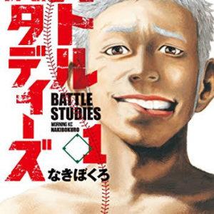 バトルスタディーズ【第211話】のネタバレ・考察・感想!「8月22日」配信予定