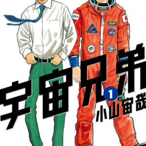宇宙兄弟【第342話】のネタバレ・考察・感想!「8月22日」配信予定