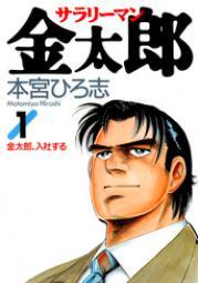 漫画「サラリーマン金太郎」の好きな巻を全巻無料で読み放題|アプリや立ち読み情報も