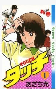漫画「タッチ」の好きな巻を全巻無料で読み放題|アプリや立ち読み情報も