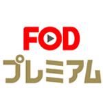 電子書籍のおすすめ:FOD