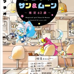漫画「魔法少女サン&ムーン~推定62歳~」の好きな巻を全巻無料で読み放題|アプリや立ち読み情報も
