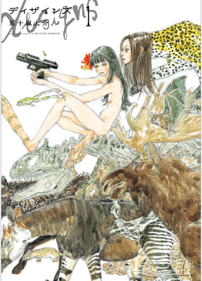 漫画「ディザインズ」の好きな巻を全巻無料で読み放題|アプリや立ち読み情報も