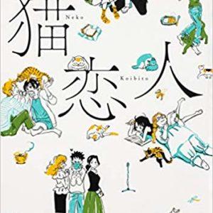 漫画「猫恋人」の好きな巻を全巻無料で読み放題|アプリや立ち読み情報も