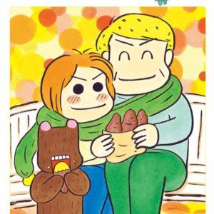 漫画「ダーリンは72歳」を全巻無料で読み放題|アプリや立ち読み情報も