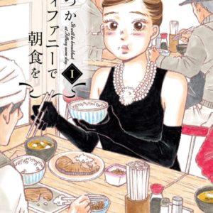 漫画「いつかティファニーで朝食を」の好きな巻を全巻無料で読み放題|アプリや立ち読み情報も