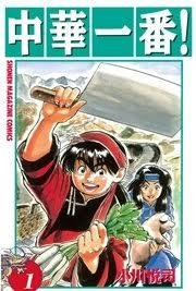 漫画「中華一番!シリーズ」の好きな巻を全巻無料で読み放題|アプリや立ち読み情報も