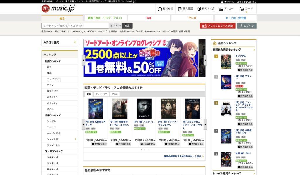 music.jpを簡単に解約/退会できる方法|解約後のポイントについて解説