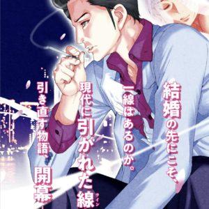 漫画|夏目アラタの結婚【第12話】のネタバレ・感想!結婚について本音をさらけ出す桃ちゃん