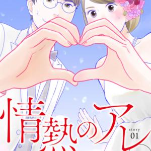 漫画「情熱のアレ 夫婦編」の好きな巻を全巻無料で読み放題|アプリや立ち読み情報も