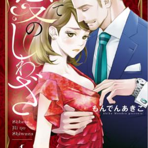 漫画「すべて愛のしわざ」の好きな巻を全巻無料で読み放題|アプリや立ち読み情報も