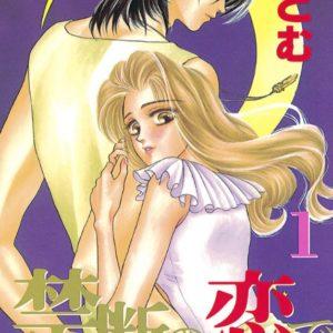 漫画「禁断の恋でいこう」の好きな巻を全巻無料で読み放題|アプリや立ち読み情報も