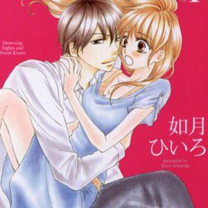 漫画「溺れる吐息に甘いキス」を全巻無料で読み放題|アプリや立ち読み情報も