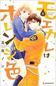 漫画「モエカレはオレンジ色」の好きな巻を全巻無料で読み放題|アプリや立ち読み情報も
