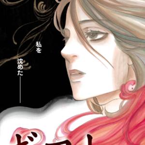 漫画「地獄を見た女たち」の好きな巻を全巻無料で読み放題|アプリや立ち読み情報も