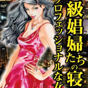 漫画「高級娼婦たちの寝室」の好きな巻を全巻無料で読み放題|アプリや立ち読み情報も