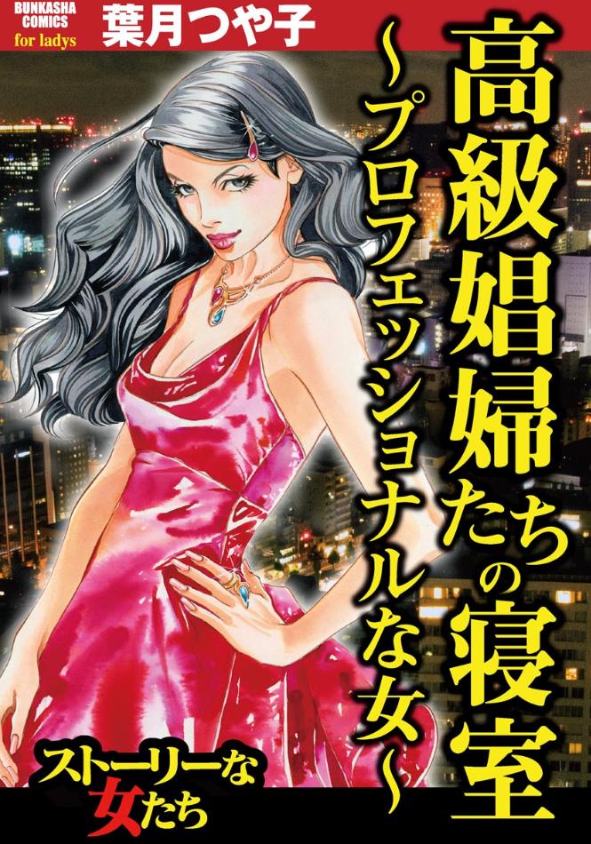 漫画 エロ 無料 娼婦