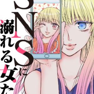 漫画「SNSに溺れる女たち」の好きな巻を全巻無料で読み放題|アプリや立ち読み情報も