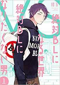 漫画「絶対BLになる世界VS絶対BLになりたくない男」の好きな巻を全巻無料で読み放題|アプリや立ち読み情報も
