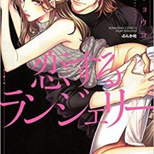 漫画「恋するランジェリー」の好きな巻を全巻無料で読み放題|アプリや立ち読み情報も