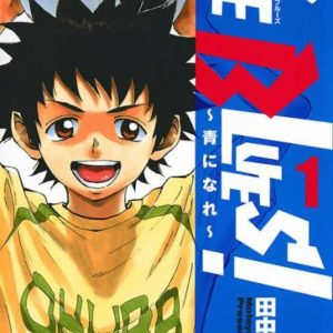 漫画 | BE BLUES!【第399話】のネタバレ・感想!「チームというもの」ポジション 争いには年齢は関係…ある!?