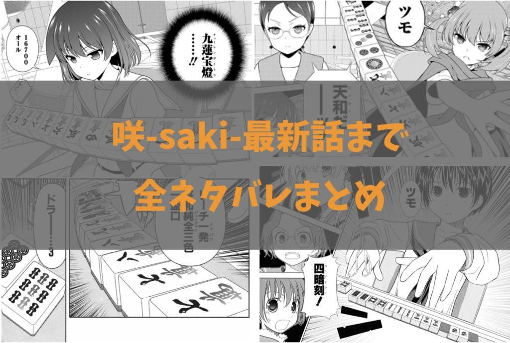 漫画 咲-Saki-の最新話までの全ネタバレまとめ!