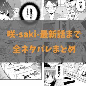 漫画|咲-Saki-の最新話までの全ネタバレまとめ!