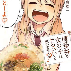 漫画「博多弁の女の子はかわいいと思いませんか?」の好きな巻を全巻無料で読み放題|アプリや立ち読み情報も